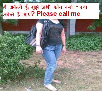 मैं अकेली हूँ, मुझे अभी फोन करो - क्या अकेले हैं आप? Please call me
