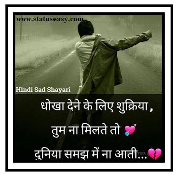 Breakup Status in Hindi for Girlfriend | Latest Breakup Status