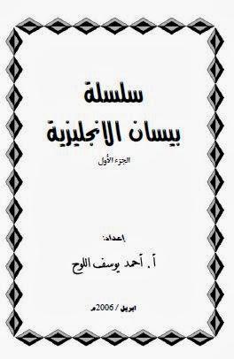 تحميل سلسلة بيسان لتعلم الإنجليزية جميع الأجزاء 1، 2، 3 pdf، سلسلة بيسان الجزء الأول والثاني والثالث ، كتب تعلم اللغة الإنجلزية ، شرح وتوضيح عربي انجليزي