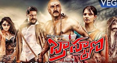 brahmana-Telugu-Mp3-Songs