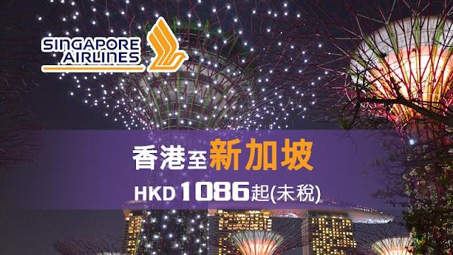 暑假都有!新加坡航空 香港飛新加坡 HK$1086起,10月底前出發。