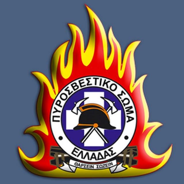 Ανακοινώθηκε το Πρόγραμμα ΠΚΕ υποψηφίων για Σχολές Πυροσβεστικής Ακαδημίας έτους 2020 (ΕΓΓΡΑΦΟ)