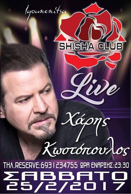 Ηγουμενίτσα: Ο Χάρης Κωστόπουλος το Σάββατο στο SHISHA