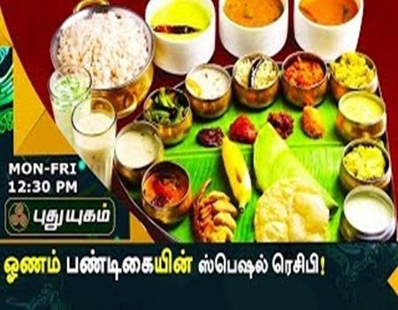 Onam Pandigai Special | Azhaikalam Samaikalam | Puthuyugam Tv
