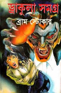 Dracula Samagra Bengali PDF