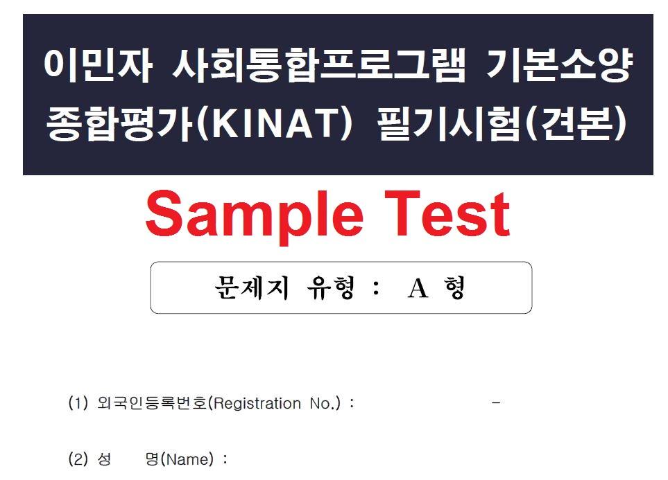 Sample Test 226 Practice