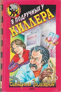 """Екатерина Вильмонт """"В подручных у киллера"""""""