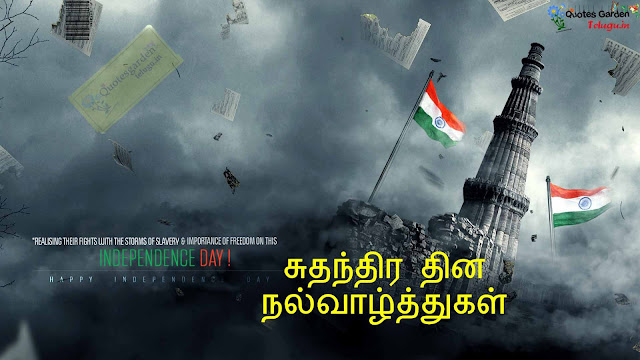 Best Independence day messages in Tamil 876