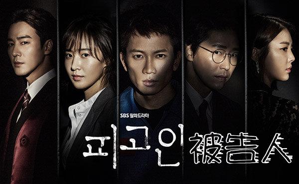《2017韓劇 被告人》死刑犯重案組檢察官洗清嫌疑的故事~池城、權俞利