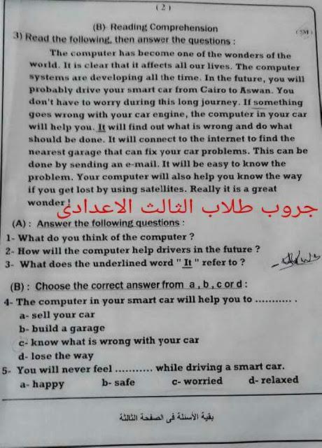 امتحان اللغة الانجليزية للصف الثالث الاعدادى الفصل الدراسي الثاني 2018 محافظة أسوان