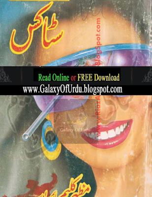 Stacks  سٹاکس (Imran  Series) by Mazhar Kaleem