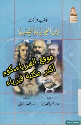 كتاب بين الفيزياء والفلسفة فيليب فرانك pdf برابط مباشر