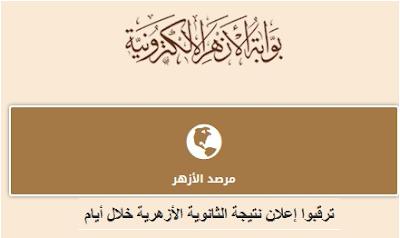 الان نتيجة الثانوية الأزهرية 2017/2018 من موقع بوابة الازهر التعليمية واليوم السابع