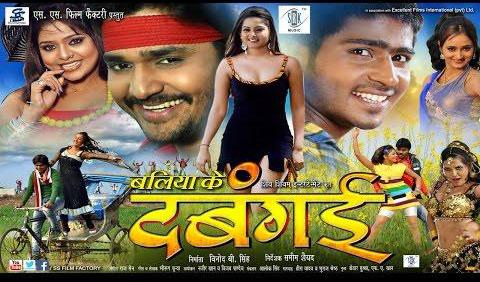 Balia Ke Dabangai - Bhojpuri Movie Star casts, News, Wallpapers, Songs & Videos