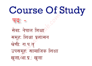 Shikshya Prashasan Samuha Samajik Shikshya Section Officer Level Syllabus