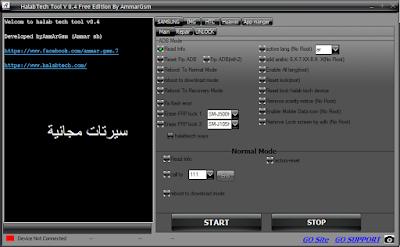 اداة حلب تك المجانية Halabtech Tool v0.4