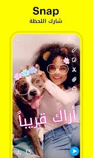 تحميل Snapchat للاندرويد
