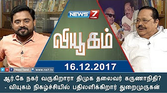 Interview with Durai Murgan 16-12-2017 News 7 Tamil