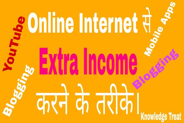 Online Internet से Extra Income कैसे करे? घर बैठे पैसे कमाने के तरीके।