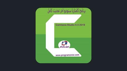 Camtasia Studio 0.5 2019