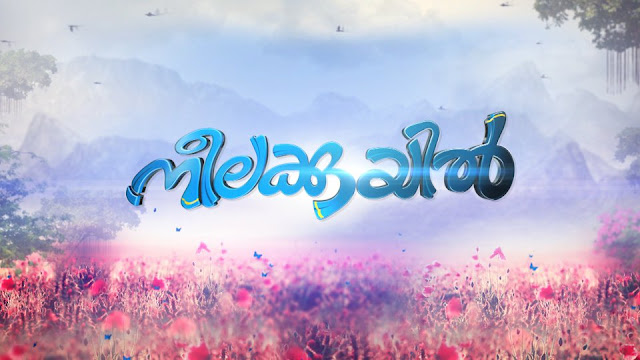 Neelakuyil Serial Cast - Asianet serial Neelakkuyil actors, actresses & story line