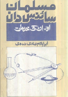 Urdu book Muslman Science Dan PDF free download