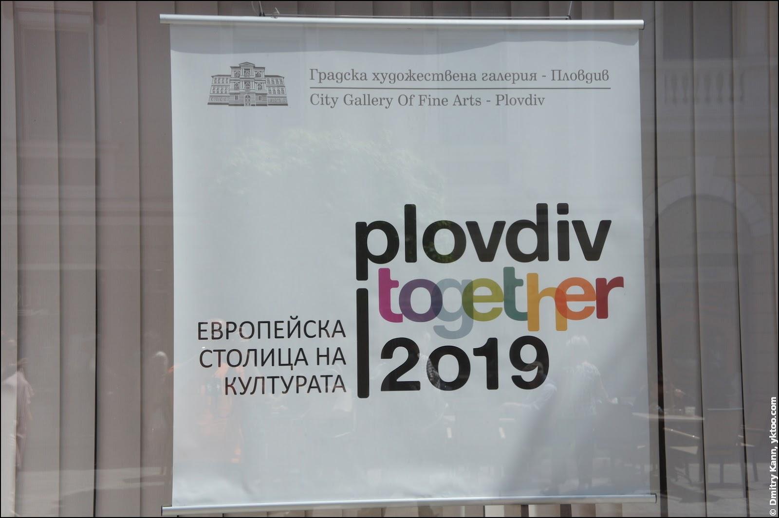 Plovidv Together 2019.