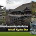 วิธีและขั้นตอนเที่ยวเกียวโตด้วย รถเมล์ Kyoto Bus พร้อมไฟล์แผนที่