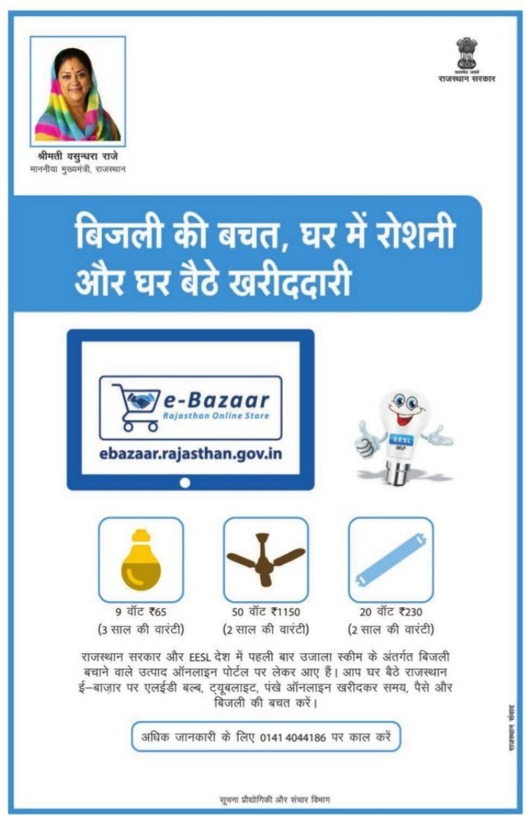 ebazaar.rajasthan.gov.in 9W LED, 20W Tube Light & 50W FAN Online Shoping E-BaZaar Rajasthan