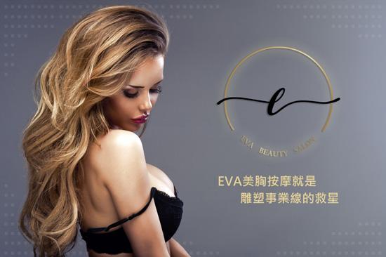 EVA美胸SPA品質保證,雕塑妳的事業線!