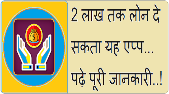 2 lakh personal loan in Hindi