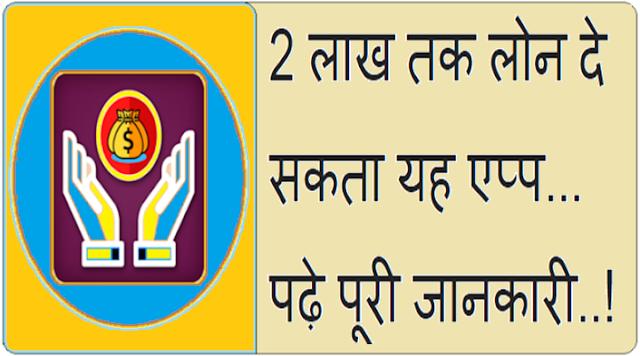 2 lakh personal loan in Hindi