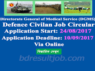 Directorate General of Medical Service DGMS job circular 2017
