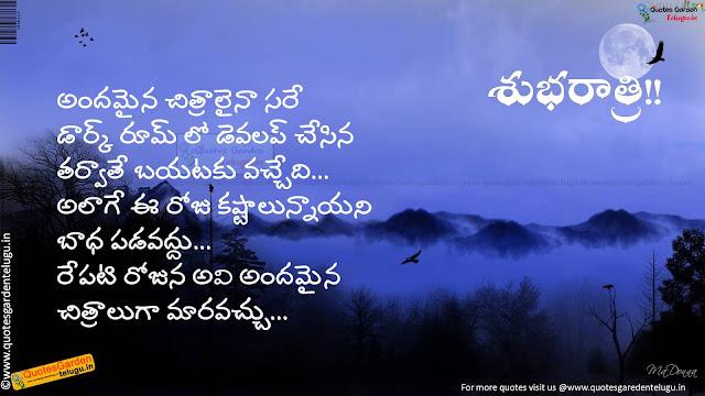 heart touching Good night telugu Quotes