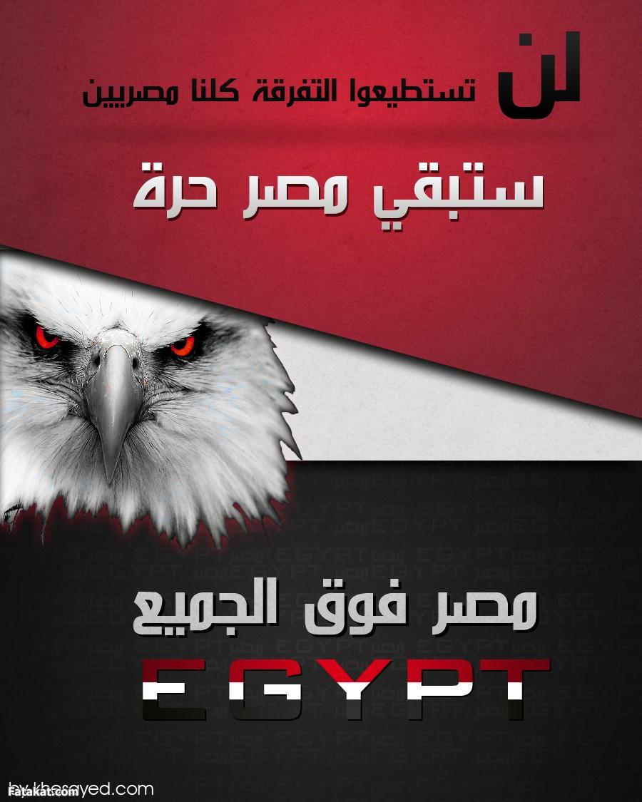 ارفع راااسك فوق انت مصري