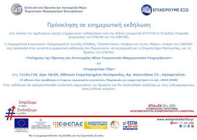 Επιμελητήριο Θεσπρωτίας: Ενημερωτική εκδήλωση για τις δράσεις του ΕΠΑνΕΚ