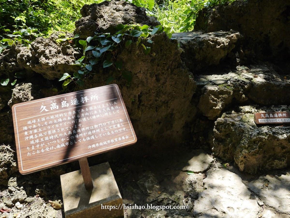 沖繩-景點-齋場御嶽-久高島遙拜所-南部-自由行-旅遊-Okinawa-sefautaki-world-heritage