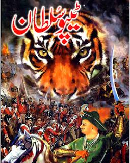 Tipu Sultan History in Urdu Pdf Book Free Download