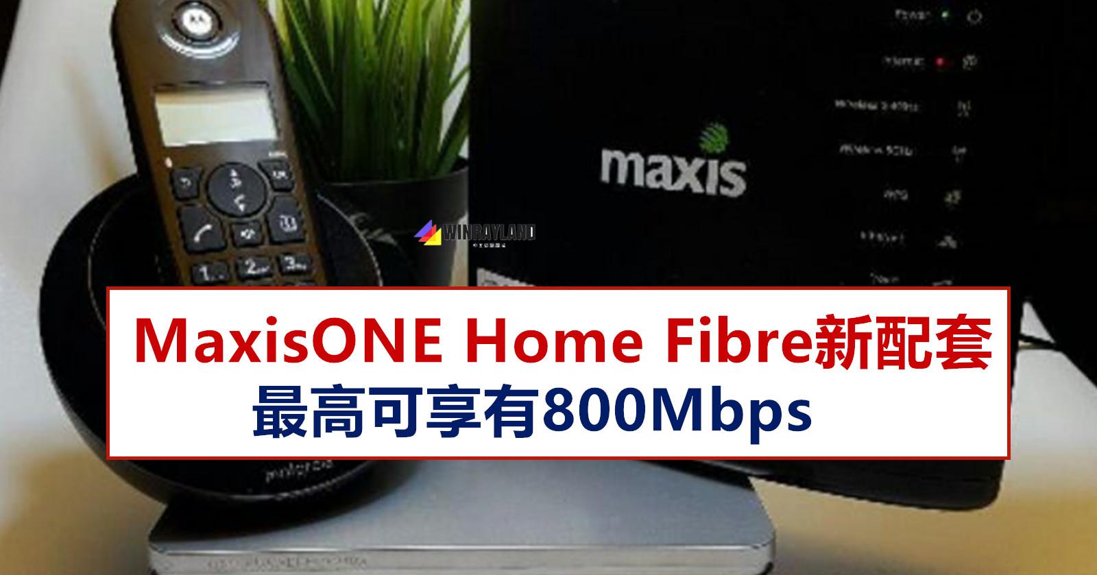 Maxis推出3种家用光纤宽频配套