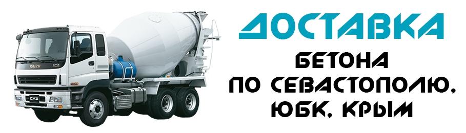 Доставка бетона миксером 1 куб цена Севастополь