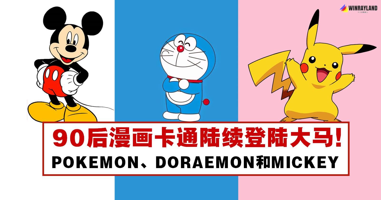 POKEMON、DORAEMON和MICKEY陆续登陆大马!