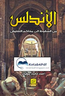 ���� ������� ������ ����� ������� ketab4pdf.blogspot.c