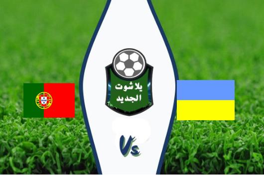 نتيجة مباراة البرتغال واوكرانيا اليوم 14-10-2019 تصفيات اليورو