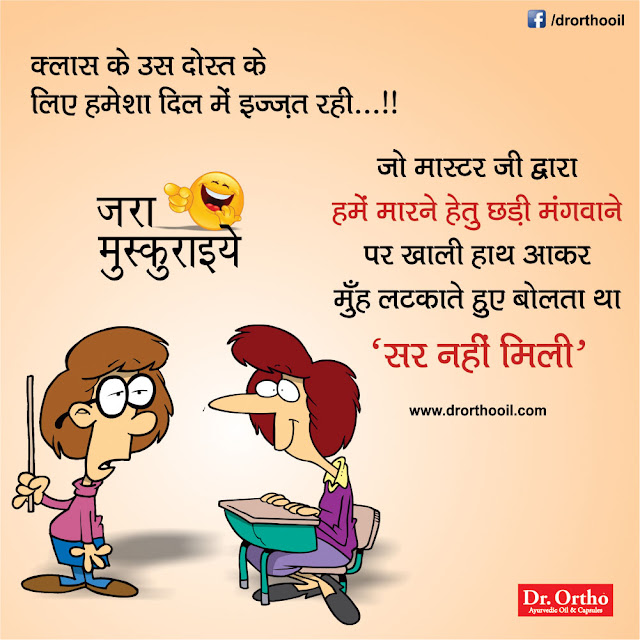 Best Hindi Jokes