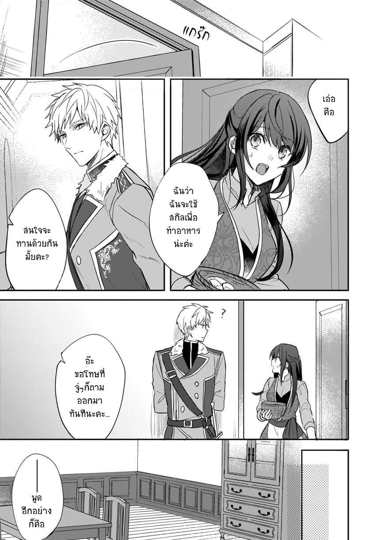 อ่านการ์ตูน Skill Daidokoro Shoukan wa Sugoi! Isekai de Gohan Tsukutte Point Tamemasu ตอนที่ 4 หน้าที่ 19
