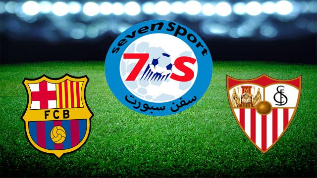موعد مباراة برشلونة واشبيلية  بتاريخ 23-02-2019 الدوري الاسباني