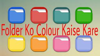 Computer-Laptop-Me-Folder-Ka-Colour-Change-Kaise-Kare