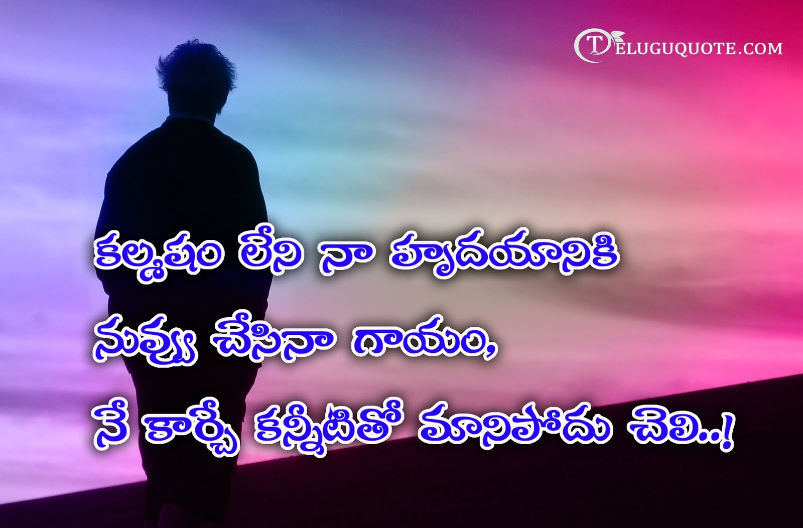 Luxury Best Love Failure Quotes In Telugu Wallpapers - good ...