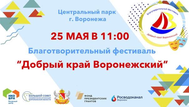 Благотворительный фестиваль Добрый край Воронежский 2019