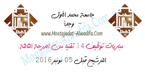 جامعة محمد الأول - وجدة مباريات توظيف 14 تقنيا من الدرجة الثالثة. الترشيح قبل 05 نونبر 2016